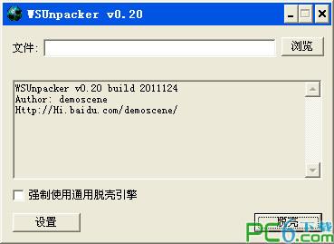 WSUnpacker(通用...