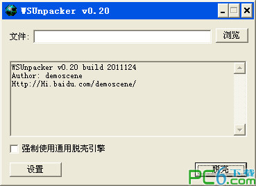 WSUnpacker(通用脱壳机) 0.20 绿色中文版
