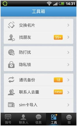 QQ通讯录 for iphone