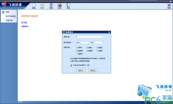 飞扬排课系统 V5.23