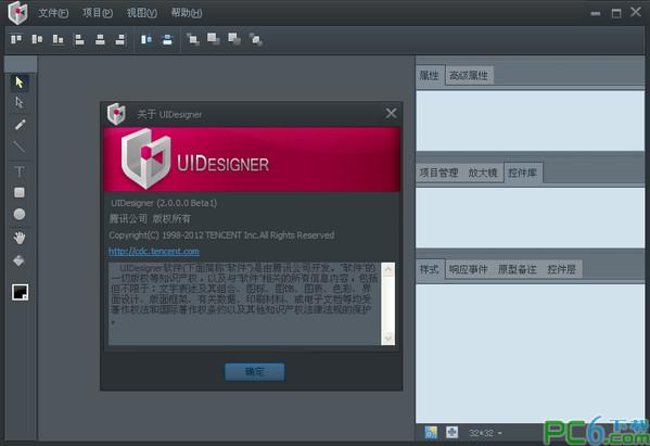 UIDesigner v2.5 官方版