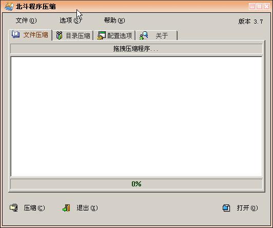 北斗程序压缩(Nspack) 4.1 绿色中文版