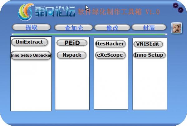 绿色软件制作工具箱 V1.0