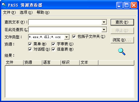 PASS Resource Finder(汉化工具)