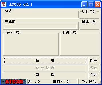 ATC3d(软件汉化工具)