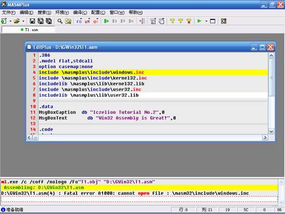汇编开发工具(MASMPlus) v1.2免费版