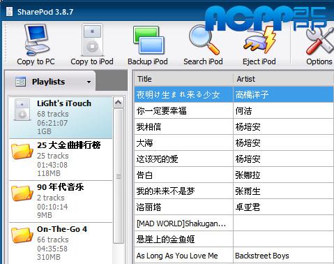 iPod同步软件(SharePod) 3.9.9绿色版