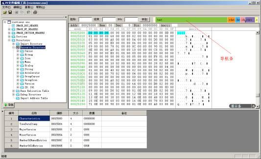 PE文件编辑工具(PeEdit) 1.0.1.3绿色版