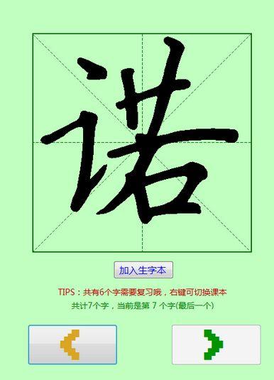 一诺识字 1.0绿色版