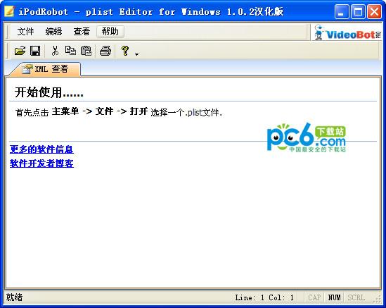 plist编辑器(plist Editor) 1.0.2绿色中文版