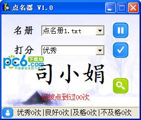 点名器 v1.0绿色版