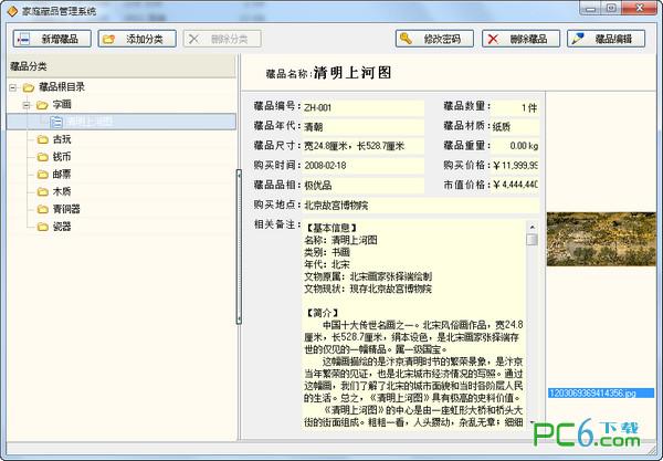 家庭藏品管理系统 V1.0 绿色特别版