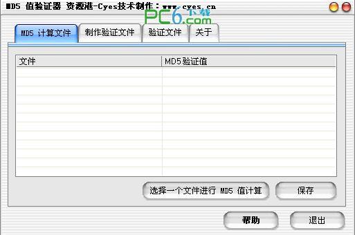 MD5值验证器