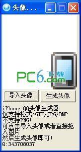 iPhoneQQ头像生成器