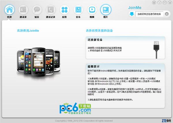 中兴join me v1.0.2.357