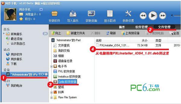 PXL安装器 for(ios3ios4)