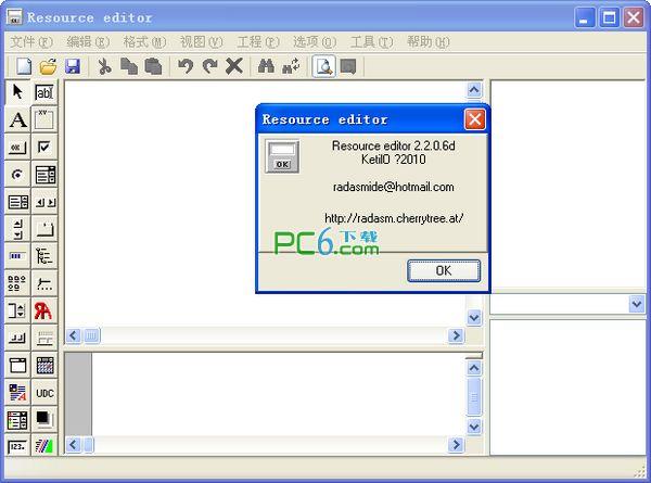 资源编辑器(Resource editor)