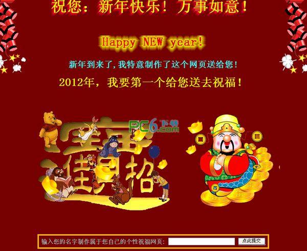 2012年龙年新年祝福网页源码