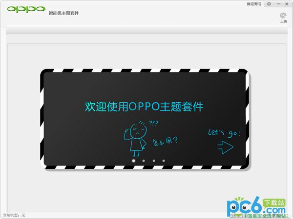 OPPO智能机主题套件 V3.0.2.0通用版