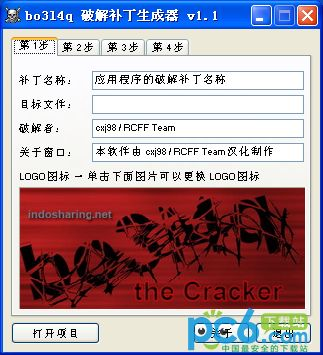 bo3l4q补丁生成器 v1.1绿色中文版