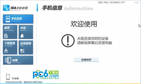 xda手机助理 v1.0.1 pc版