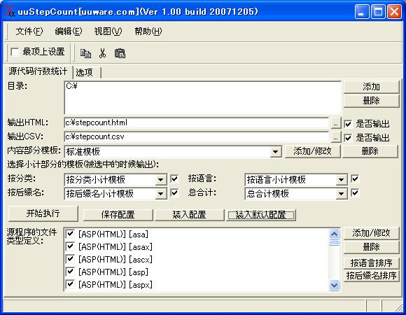 代码统计工具(uustepcount) V3.4.16绿色版