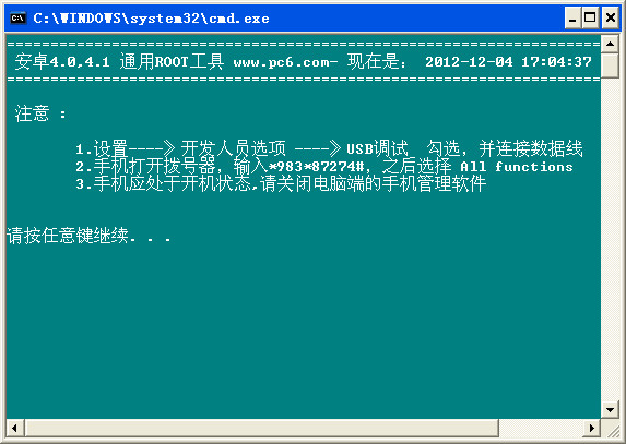 中兴u795一键root工具 绿色版
