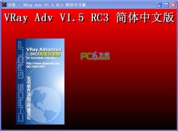 vary1.5 简体中文版