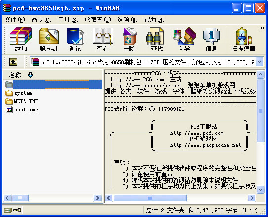 华为c8650刷机包 2.3.7官方最新版