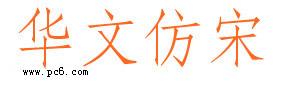 华文仿宋字体 中文字库