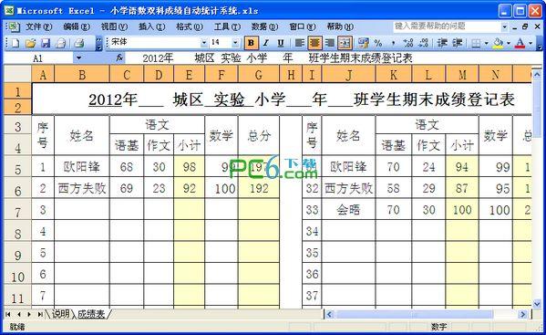 小学语数双科成绩自动统计系统 EXCEL免费版