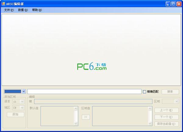 Arsc编辑器(ArscEditor) 绿色免费版