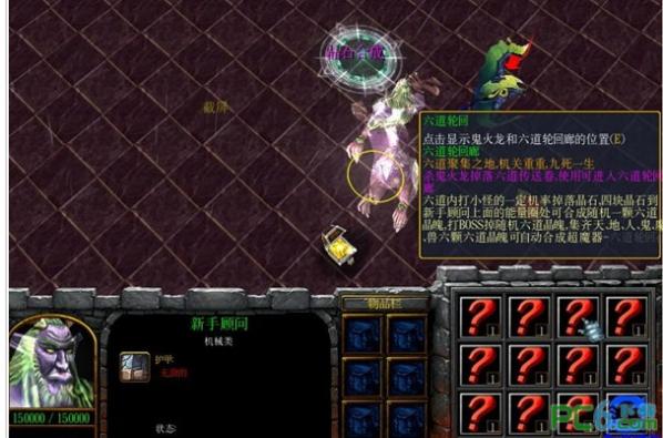 伏魔英雄传2.26