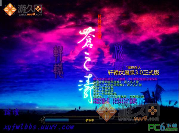 轩辕伏魔录3.0