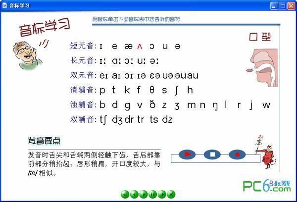 英语音标学习软...