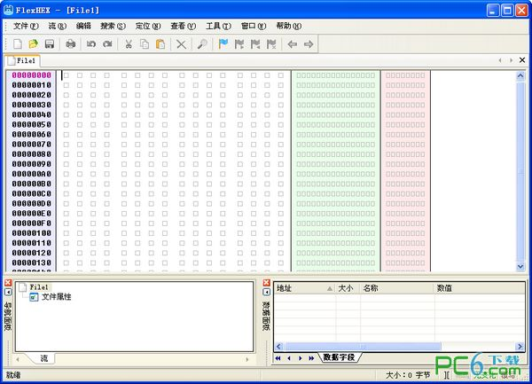 FlexHEX Editor V2.6汉化版