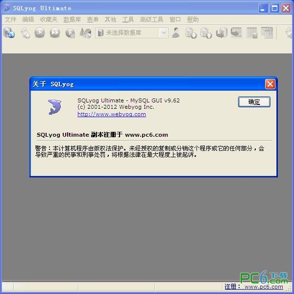 SQLyog Ultimate v9.62