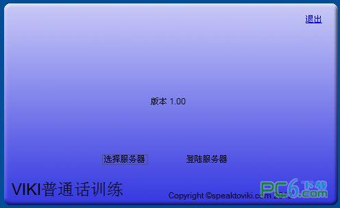 普通话学习软件(speaktoviki) v1.00免费版