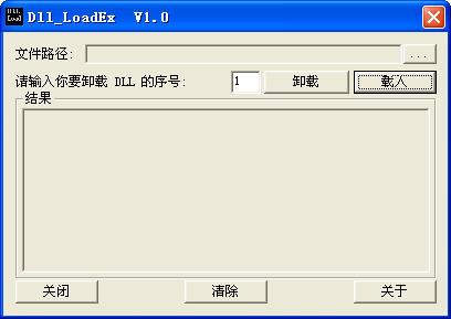 DLL加载器(DLL LoadEx) 1.0绿色中文版