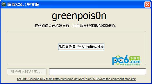 绿毒rc6.1 win汉化版