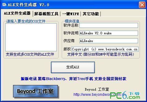 ALX文件生成器 2.0绿色版