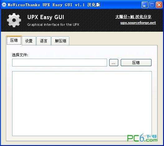 upx加壳脱壳机(UPX Easy GUI) 1.7绿色汉化版