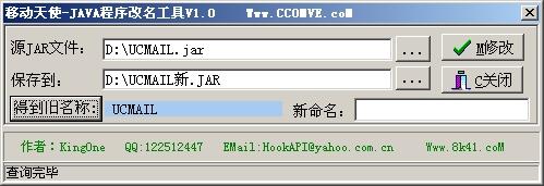 java改名工具 1.0绿色版