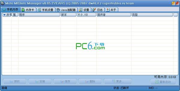 java程序安装授权软件(MotoMidMan)