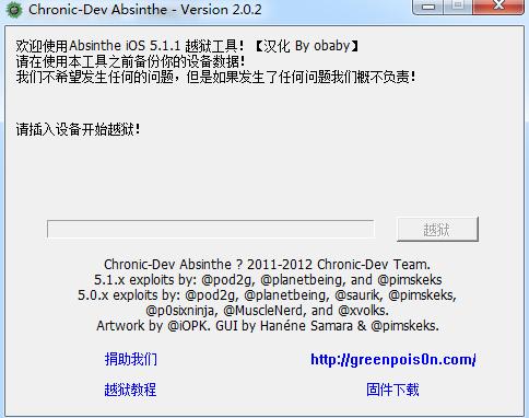 Absinthe V2.0.2 汉化版