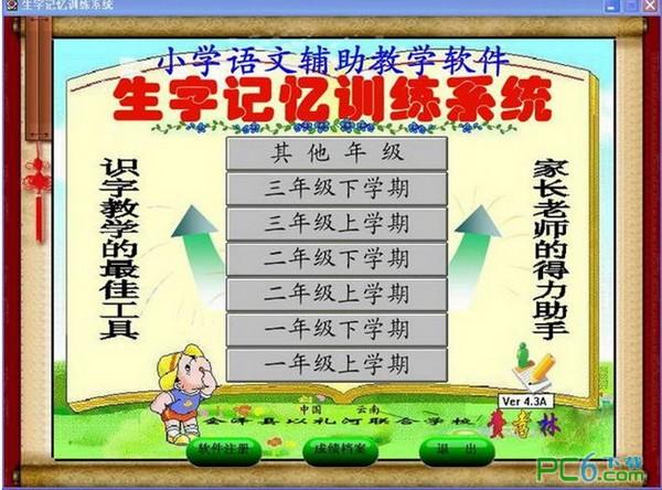 小学语文生字记忆训练系统