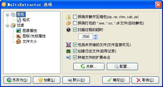 封装软件解包工具(MultiExtractor Pro) 3.2绿色中文版