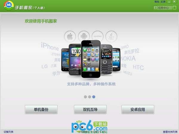手机搬家 1.1.0个人版