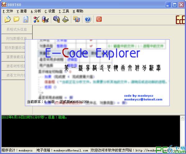 易语言反编译工具(E-Code Explorer) 0.86版