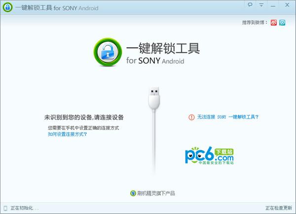 索尼一键解锁工具 v0.0.2绿色版